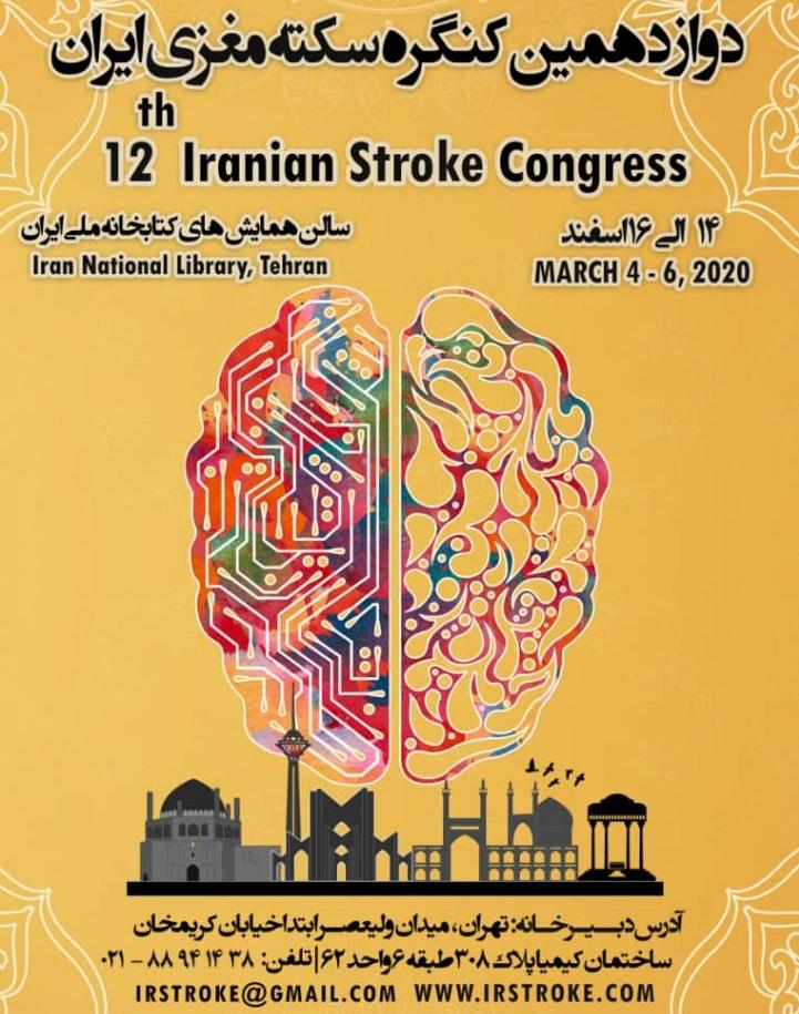 12th Iranian Stroke Congress - POSTPONED!