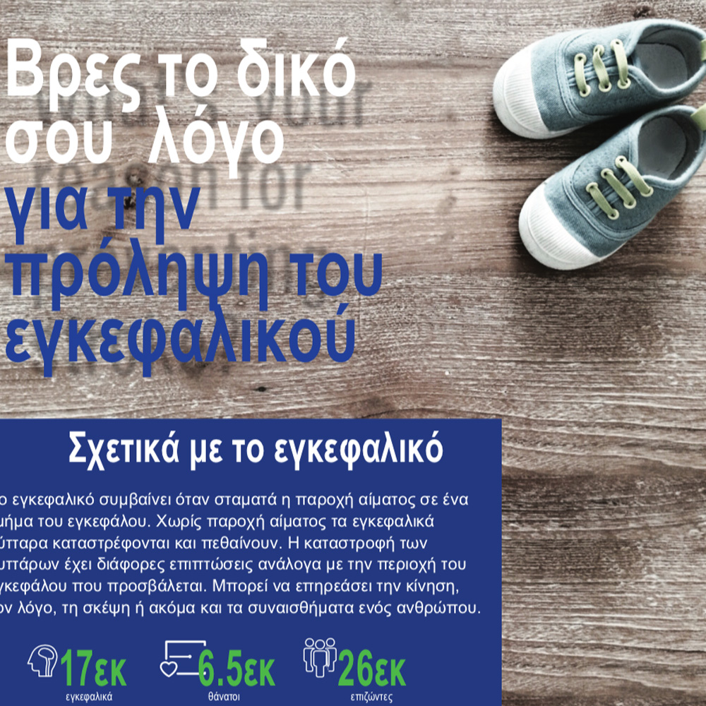 Greek World Stroke Day brochure 2017