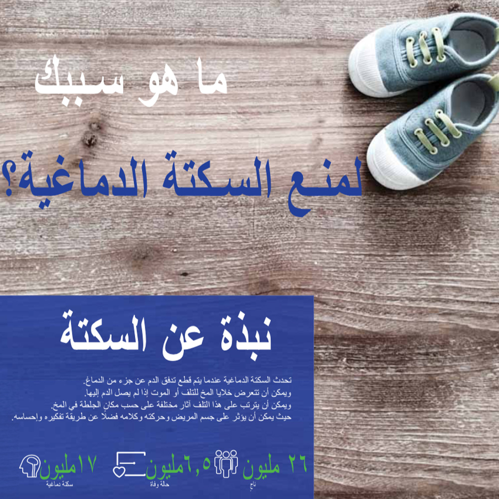 Arabic World Stroke Day brochure 2017