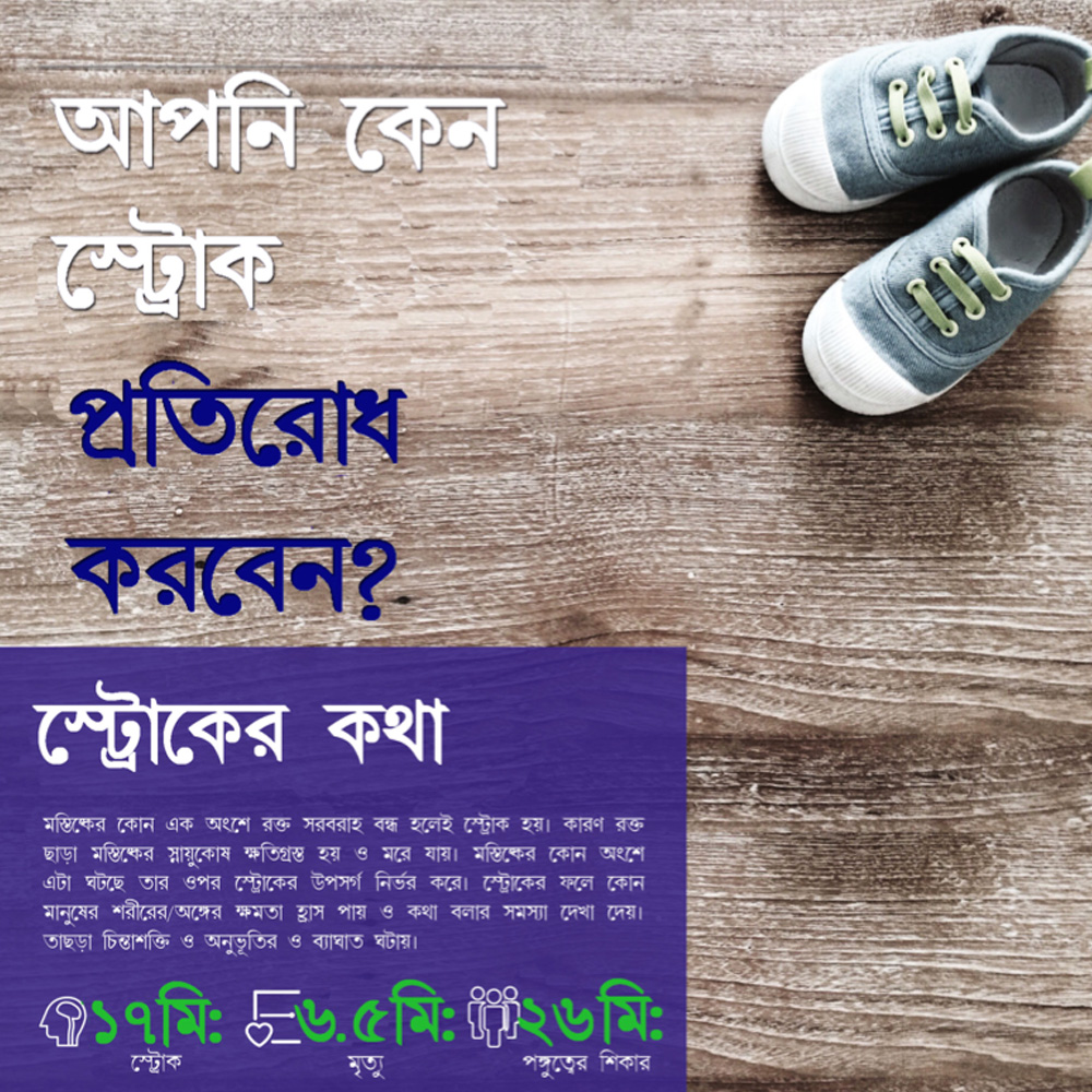 Bengali World Stroke Day brochure 2017