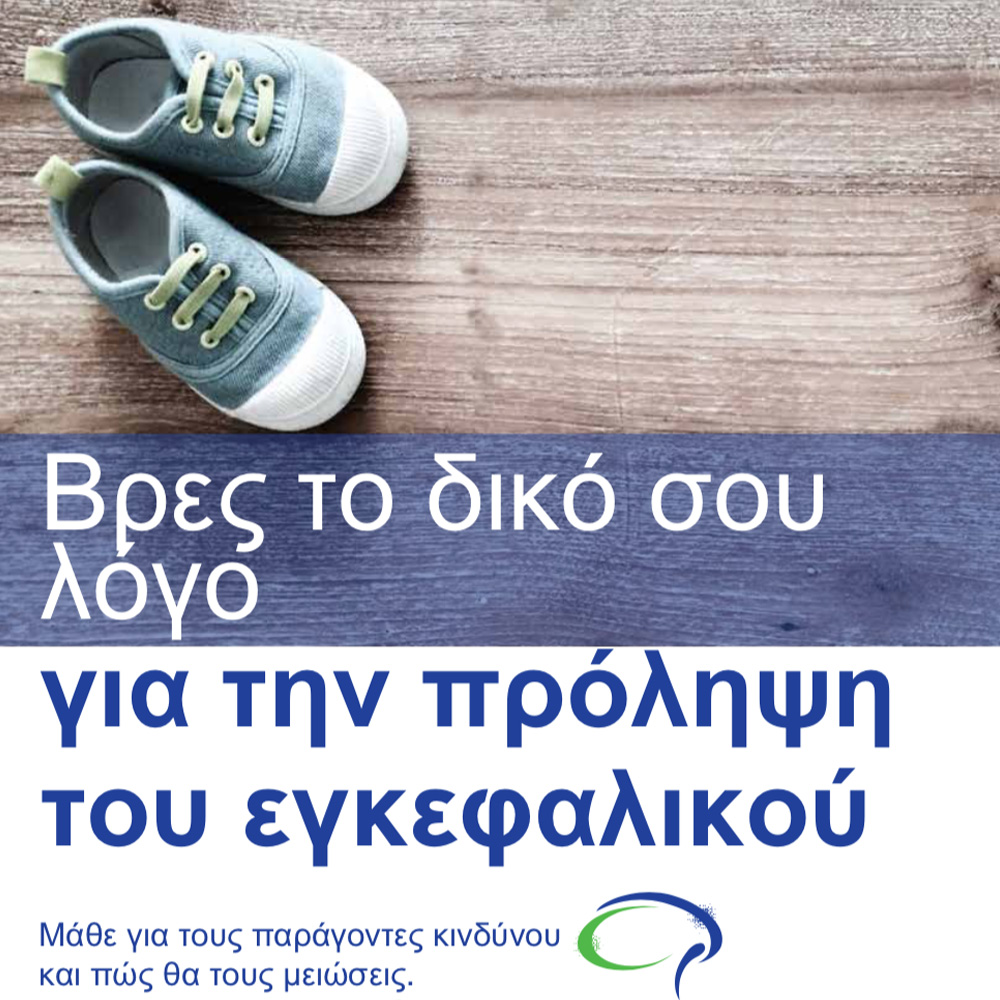 Greek WSD posters