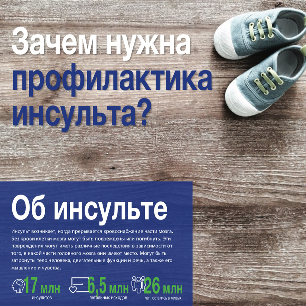Russian World Stroke Day brochure 2017
